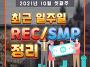 10월 3번째 주 SMP 단가..
