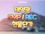 태양광 발전 REC SMP 현..