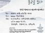 정영근 교수님 초청 강연 ..
