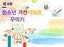 제4회 청소년 가천벽화존 ..