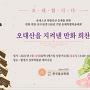 한국불교학회 춘계특별..