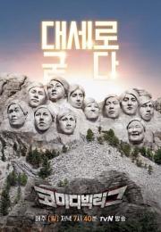 코미디빅리그