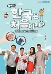 어서와 한국은 처음이지? 시즌2