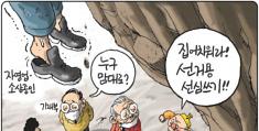 2021년 1월 15일 [김용민의 그림마당]