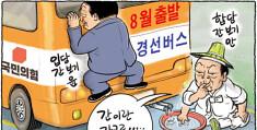 7월 30일 한겨레 그림판