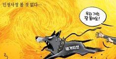 [박용석 만평] 7월 30일