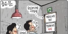 2021년 9월 24일 [김용민의 그림마당]