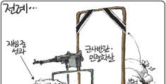 2021년 10월 28일 [김용민의 그림마당]