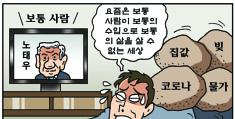 [만평] 조기영의 세상터치 2021년 10월 28일
