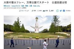 오사카 성화봉송, 공원서 실시..코로나에 도로 일정 취소