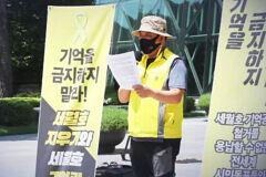 """세월호 단체 """"'광화문 기억공간 철거' 반대"""""""