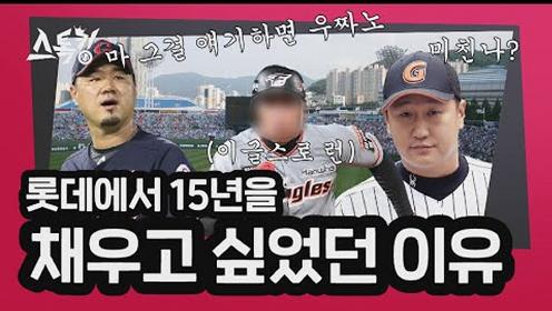 '은퇴 선택' 김문호가 롯데에서 15년을 채우고 싶었던 이유?