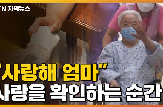 [자막뉴스] 요양병원 추석 면회 허용되자 서둘러 예약을 해 엄마를 만나는 딸