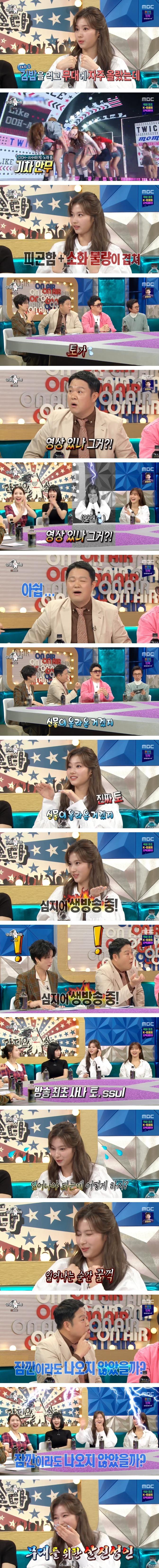[라디오스타] 데뷔초 생방송 무대에서 토했던 사나 - 꾸르