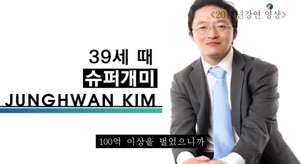 슈퍼개미 출신 유튜버 김정환 - 유머/이슈 - 꾸르