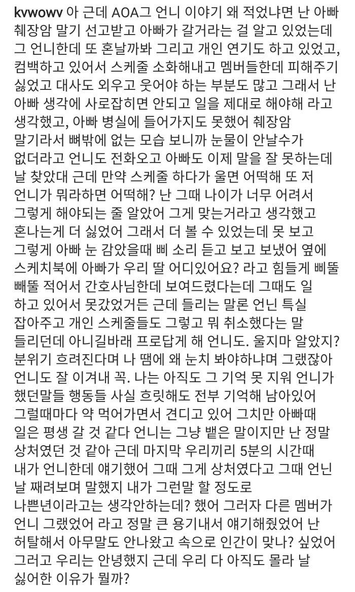 """AOA 권민아 """"멤버에게 10년간 괴롭힘 당해"""""""