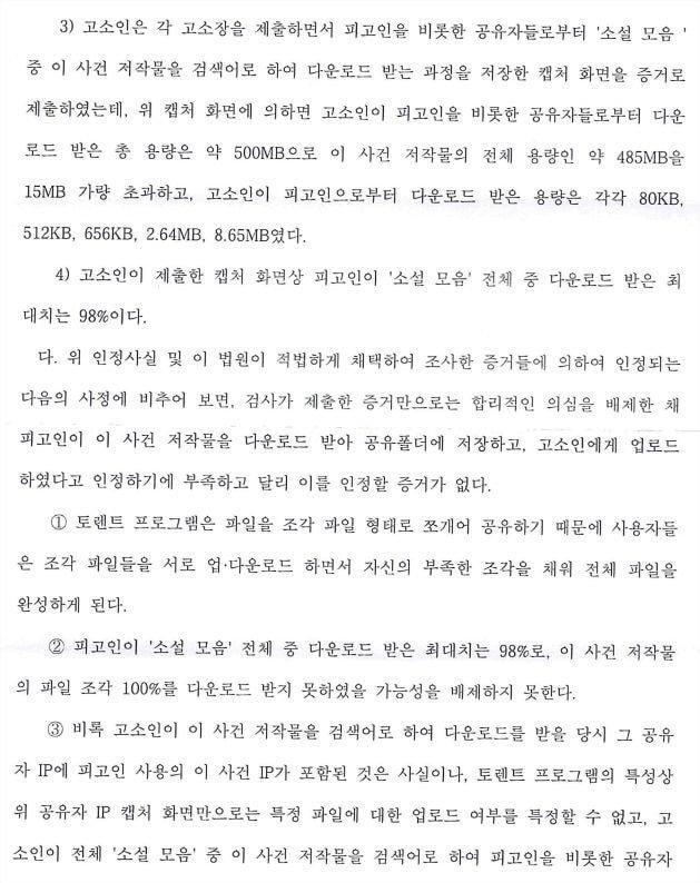 토렌트 전설의 무죄추정 판례 - 꾸르