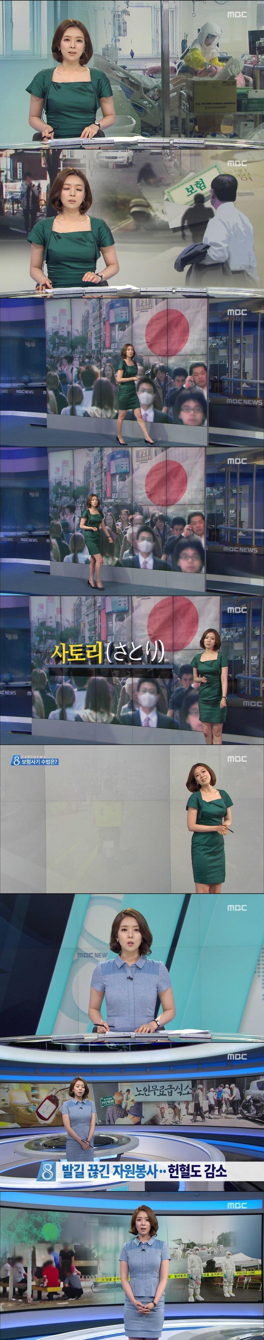 배현진 MBC 아나운서 시절