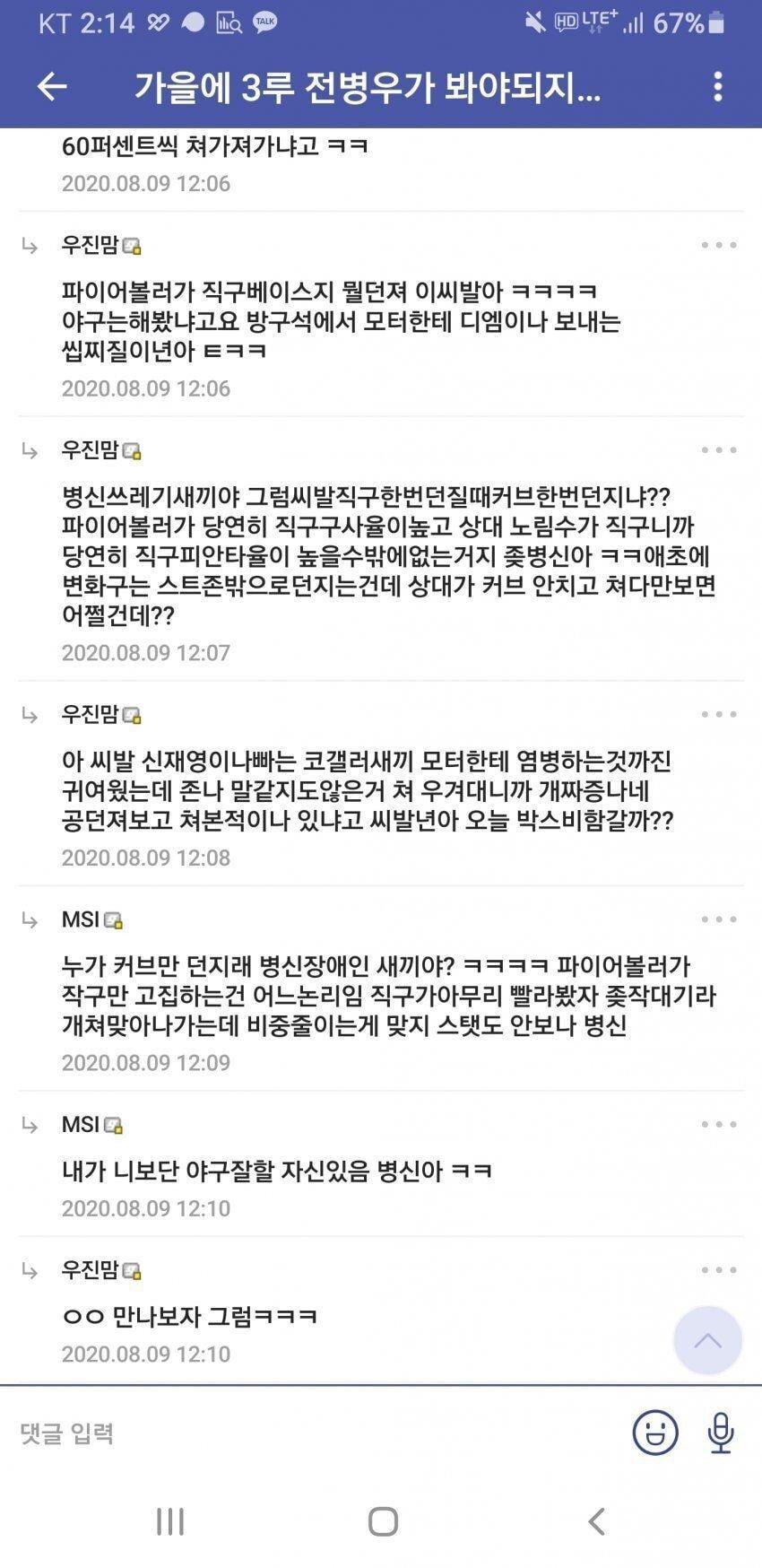 디씨 키움갤 현피사건 요약 - 꾸르