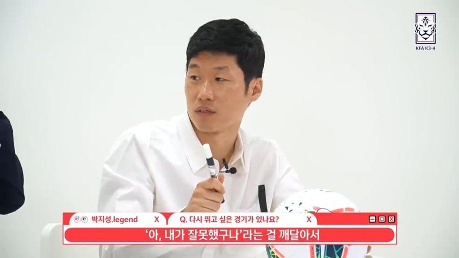 박지성이 커리어에서 다시 뛰고싶은 유일한 경기