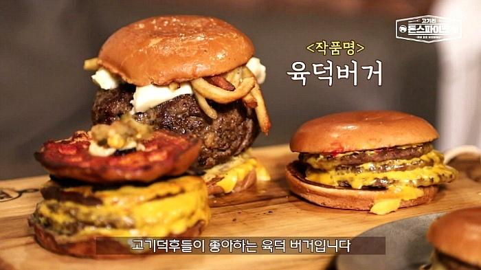 돈스파이크가 만든 햄버거 클라스