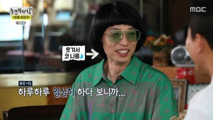 [놀면뭐하니] 김종민을 바라보는 유재석 표정 - 꾸르