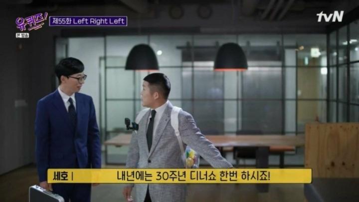 유재석의 데뷔 29주년을 축하하는 유퀴즈 제작진들