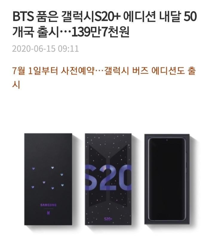 갤럭시 S20+ BTS 에디션