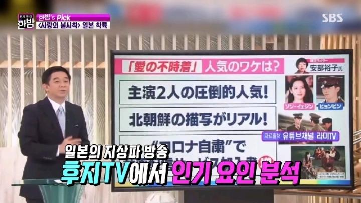일본을 휩쓸고 있는 드라마 '사랑의 불시착' 열풍