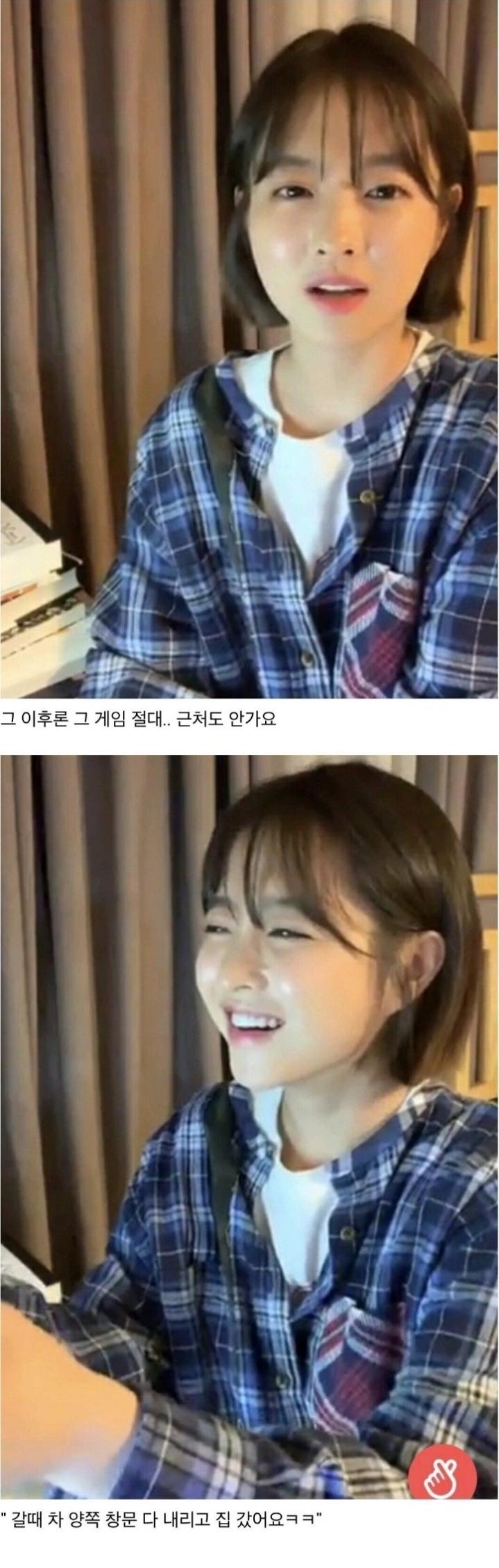 배그하고 멀미했던 박보영