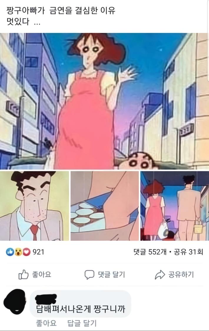 짱구아빠의 금연 결심 이유 - 꾸르