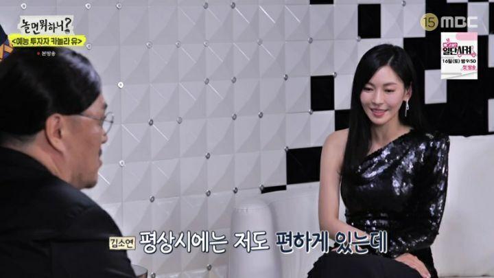 놀면뭐하니 예능 우량주 김소연 - 꾸르