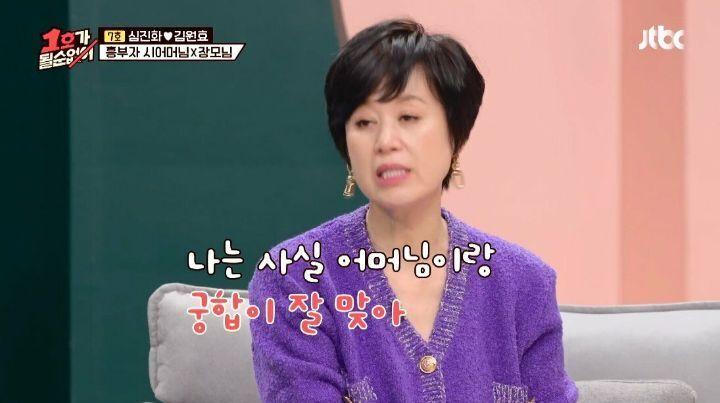 남편보다 시어머니가 더 좋다는 박미선 - 꾸르