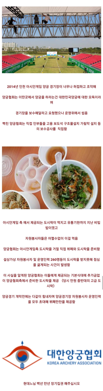 양궁협회 전설의 사건 - issuetalk.net