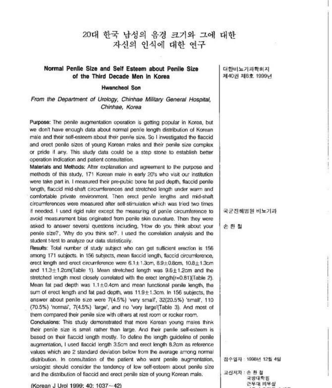한국 남성의 성기 길이는 정말 세계 최하위가 맞을까? - 꾸르
