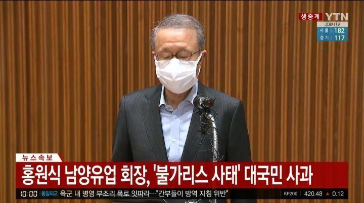 남양유업 회장 '불가리스 사태' 대국민 사과 - 꾸르