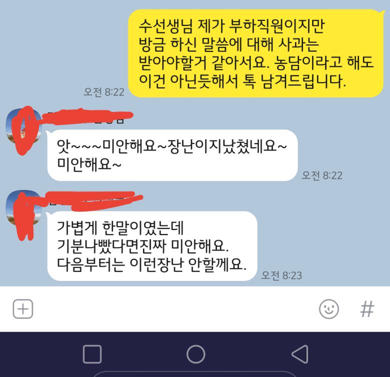 성희롱 당한 남자 간호사 - 꾸르