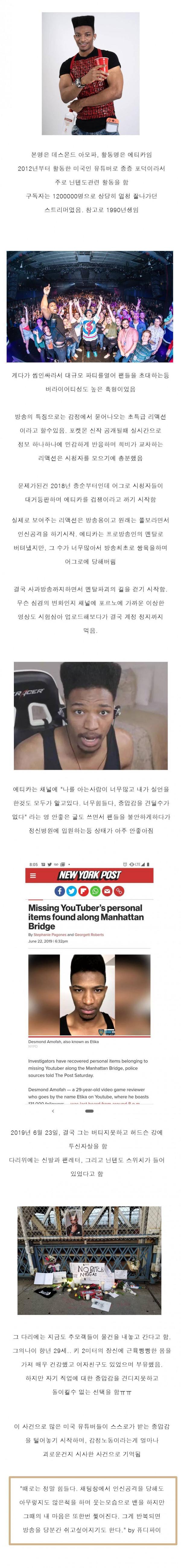 감정 노동에 지친 유튜버의 최후 - 꾸르