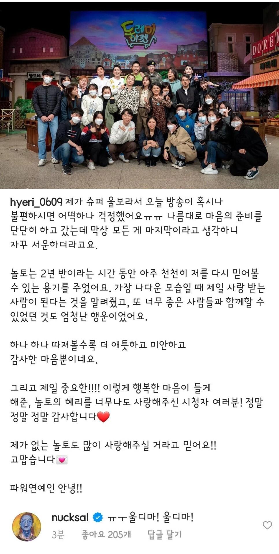 놀토 혜리 멤버들이랑 마지막 사진