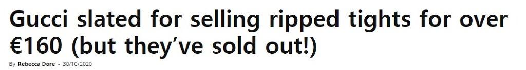 구찌에서 출시한 21만원짜리 스타킹
