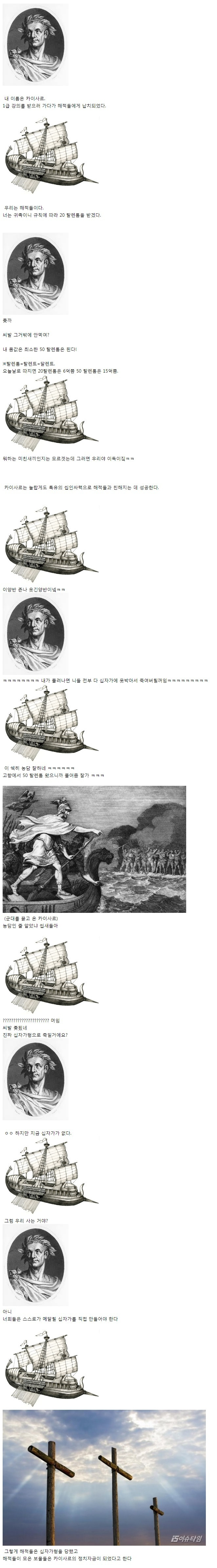 카이사르가 해적소굴에서 탈출하는 방법 - 꾸르