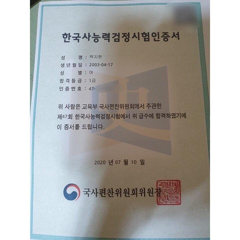 수능 한국사 만점 받은 백지헌 - 꾸르