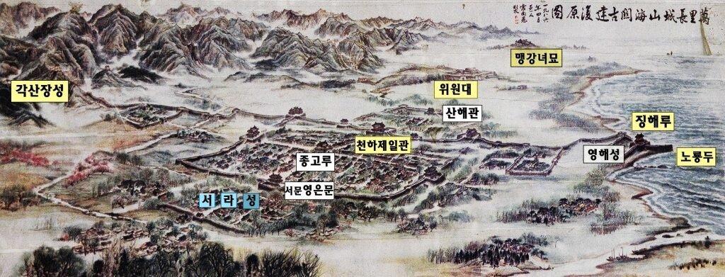 만리장성의 동쪽관문 산해관 - 꾸르