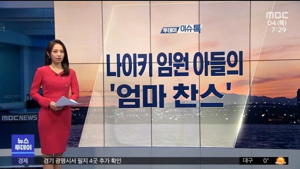 한정판 사재기한 나이키 임원 아들 - 꾸르