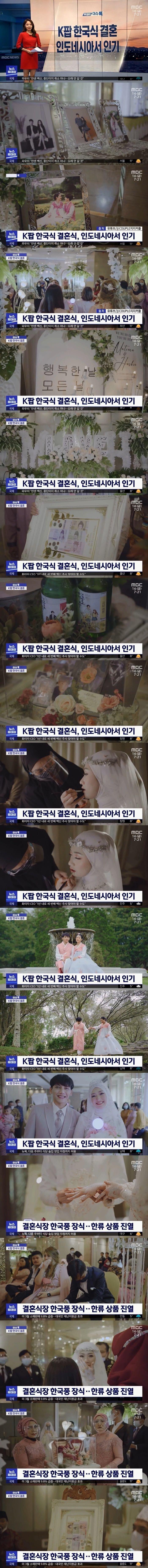 인도네시아에서 인기라는 K팝 한국식 결혼식 - 꾸르
