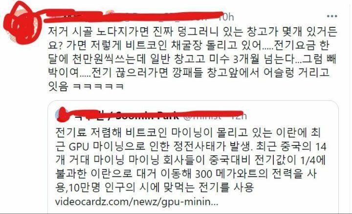 코인 채굴 근황 - 꾸르