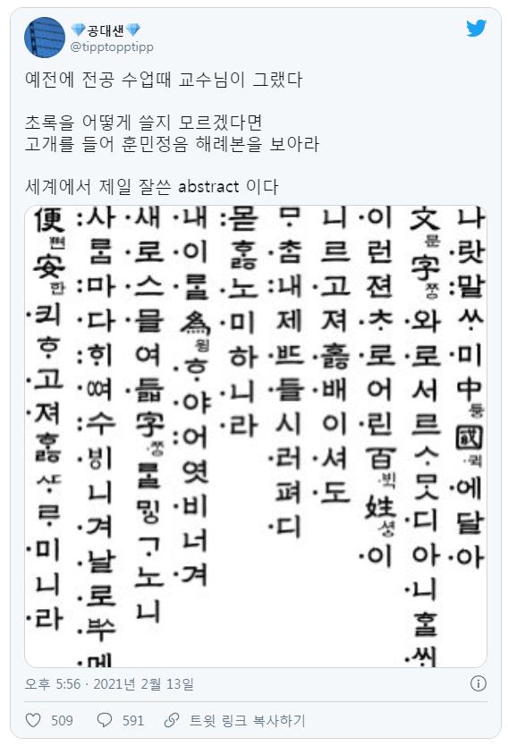 한국어 논문 초록 중 가장 유명하고 잘 쓴 초록 - 꾸르