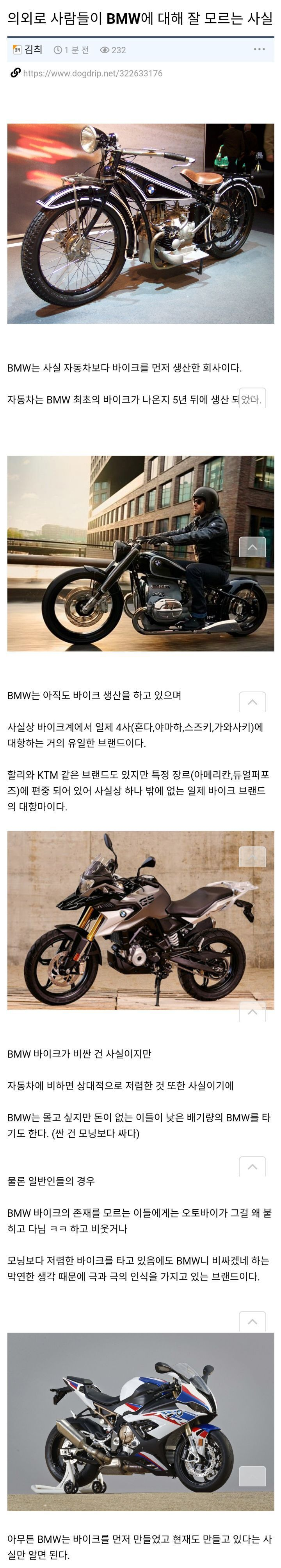 의외로 사람들이 BMW에 대해 잘 모르는 사실 - 꾸르