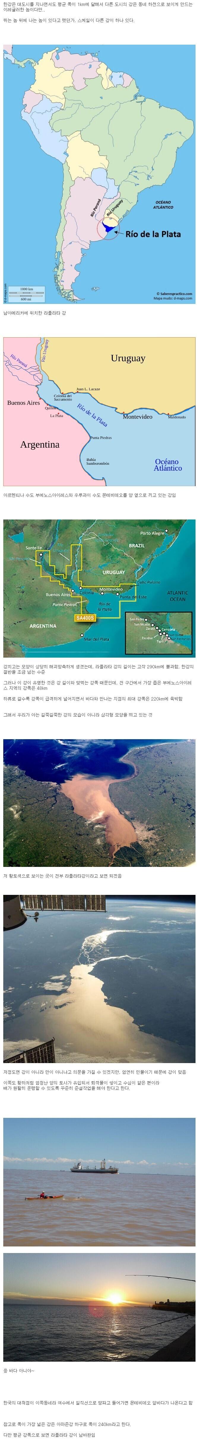 강 폭이 한강의 50배가 넘는 강 - 꾸르