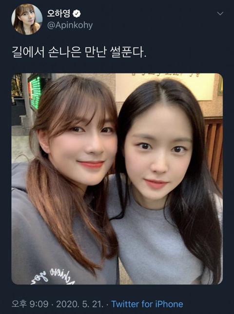 오하영 인스타그램 트위터 말투 차이 - 꾸르